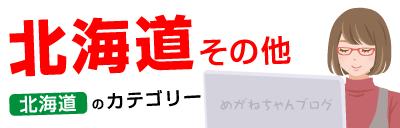 北海道カテゴリーその他