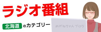北海道のラジオ番組
