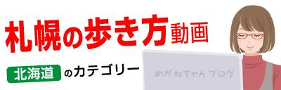 札幌の歩き方動画
