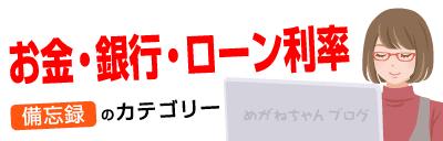 お金・銀行・ローン利率