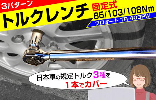 プロオート・トルクレンチTR-403PW