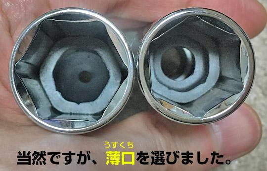 balディープソケット21mm19mm
