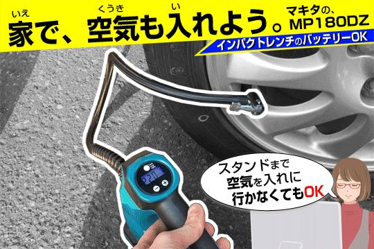 マキタ・電動空気入れMP180DZ