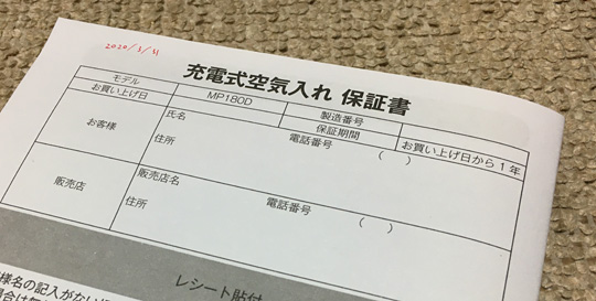 MP180DZの保証書。