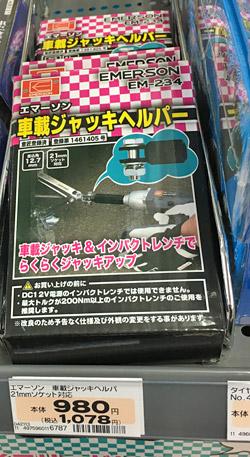 エマーソンEm234 ジャッキヘルパー