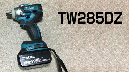 ジャッキヘルパーとマキタインパクトレンチTW285DZ
