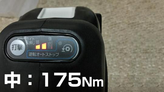 ジャッキヘルパーと175Nm