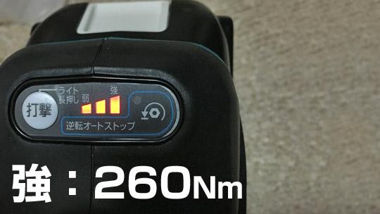 ジャッキヘルパーと260Nm