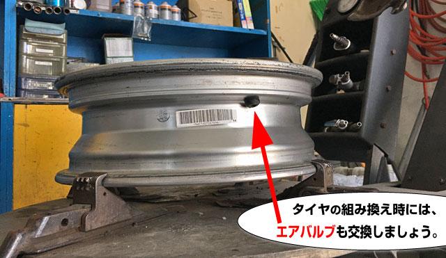 タイヤを組み替える際にはエアバルブも交換すること!