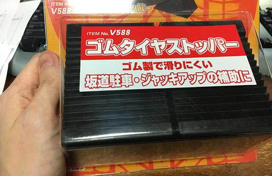 エーモン・タイヤストッパーV588