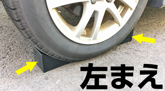 左前タイヤにタイヤ止めを付ける