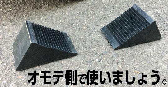 タイヤストッパーの表側。こちらを上にして使う。
