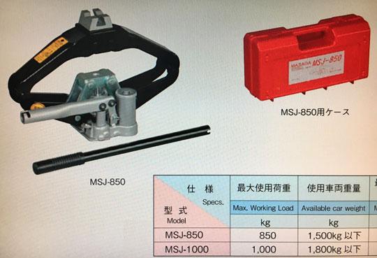 MSJ-850をネットで購入。