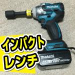 マキタ・インパクトレンチTW285D