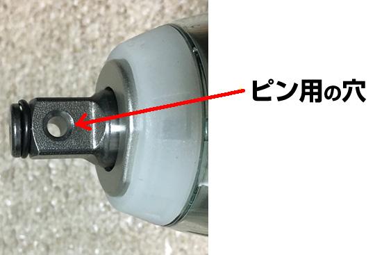 インパクトドライバの角ドライブのピン用穴