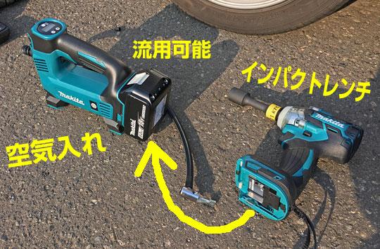 マキタバッテリーは他の機器に流用可能です。