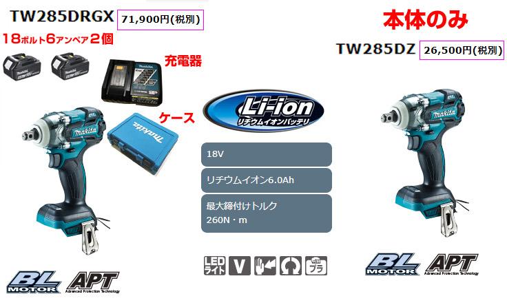 TW285DRGXとTW285DZの違い