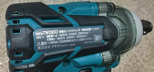 TW285DZの裏側の記述