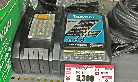 中古のBL1860B用バッテリー充電器DC18RC