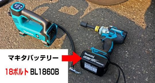 TW285DZと空気入れMP180DZを1つのバッテリーで使いまわし。流用する。