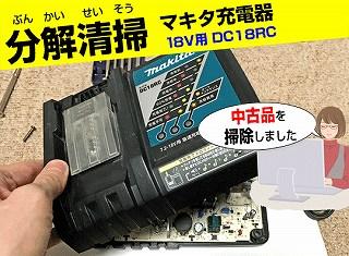 マキタ・DC18RC分解清掃