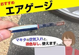 エーモン・エアゲージ空気チェッカーA58