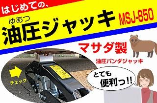 マサダ・油圧パンダジャッキMSJ-850