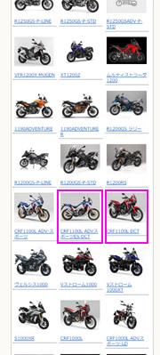 大型AT限定免許で乗れるバイクは探し辛い