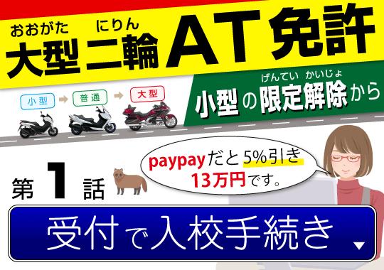 大型AT限定免許取得への道。小型AT限定解除からなら156,200円