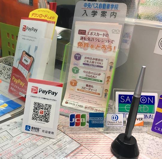 バイク免許の支払いはカードまたはpaypayの電子マネーが利用可能。