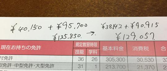 自動車学校の教習料金をpaypayで支払うと5%引き