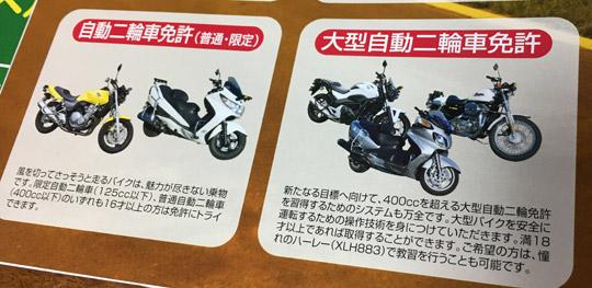 憧れの大型バイク。