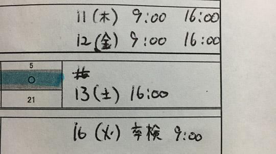 教習スケジュールを決めていきます。