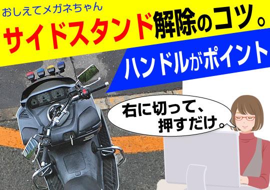 畳み方のコツ。ビッグスクーターのサイドスタンドの解除方法とスタンドの払い方について。