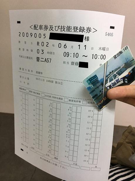 配車券とICカード