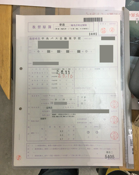 中央バス自動車学校の教習原簿