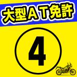 400ccスクーター、S字カーブ・スラローム・一本橋・クランクカーブのコツとは。