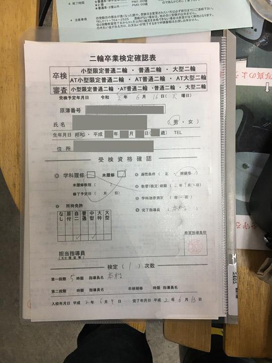 二輪卒業検定確認票