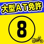 小型限定解除審査、合格!免許の更新料は1,700円で当日受け取り。