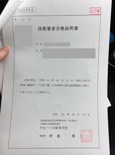 技能審査合格証明書