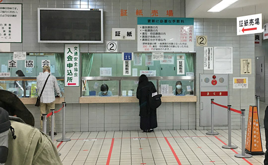 北海道収入証紙1700円を購入