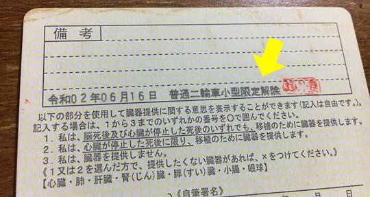 免許証の裏書、普通二輪車小型限定解除