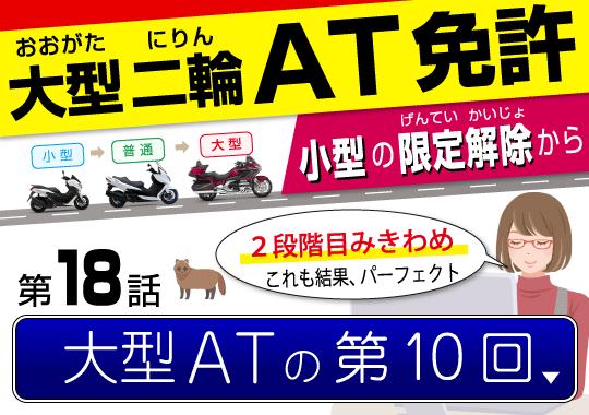 大型自動二輪ATスクーター限定教習、10回目。第2段階みきわめ