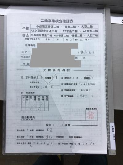 二輪卒業検定確認表