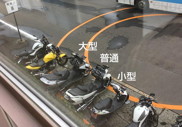 大型AT卒検当日。早めに学校に到着。大型・普通・小型の全種類のスクーターが。