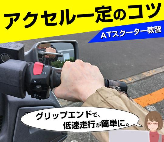 大型二輪ATスクーターの、アクセル一定低速走行を行うコツとやり方。