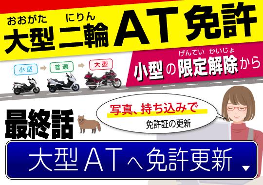 大型自動二輪ATスクーター限定教習、写真持ち込みで免許更新。手稲札幌運転免許試験場。