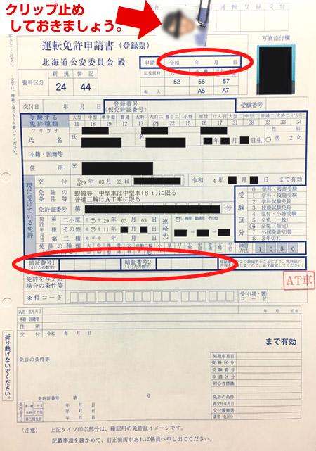 札幌手稲の札幌運転免許試験場で写真持ち込み更新