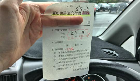 運転免許交付書