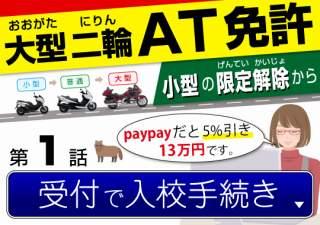 大型自動二輪ATスクーター限定免許、入校手続き